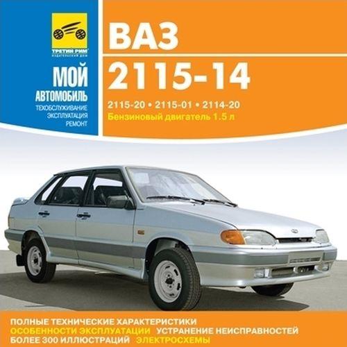 руководство по эксплуатации и ремонту автомобиля ваз 2115-2114 скачать