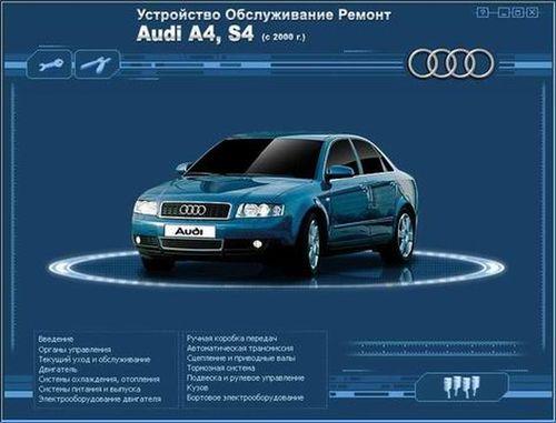 Мультимедийное руководство по ремонту автомобиля AUDI A4/S4 с 2000 года