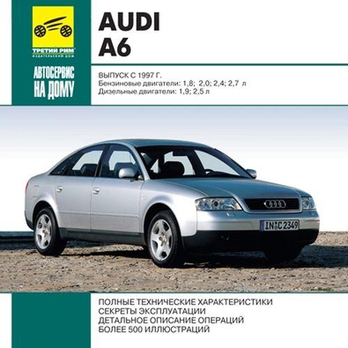 Мультимедийное руководство по ремонту автомобиля AUDI A6 с 1997 г. выпуска