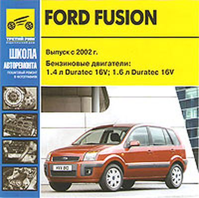 �������������� ����������� �� ������� � ������������ ���������� Ford Fusion