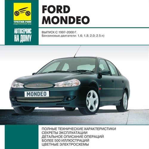Модели с 1997 по 2000 год выпуска, оборудованные бензиновыми двигателями
