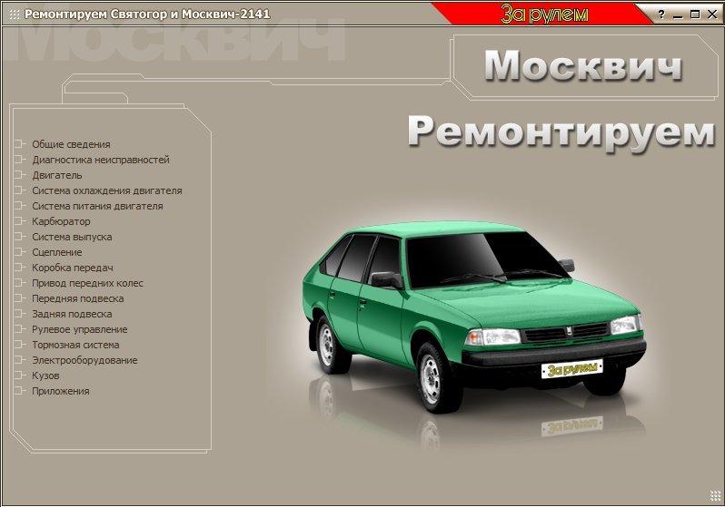 Мультимедийное руководство по ремонту автомобиля Москвич-2141 и Святогор
