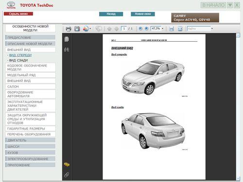 Мультимедийное руководство по ремонту автомобиля Toyota Camry