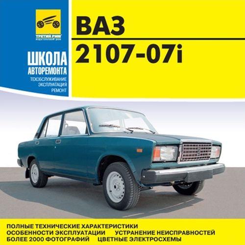 руководство по ремонту автомобиля ваз 2107 i