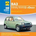 """Мой автомобиль ВАЗ 1111/11113  """"Ока """" (e-book).  Книга серии  """"Мой автомобиль """", издательства Третий Рим."""
